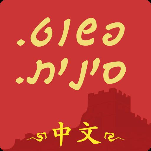 פשוט סינית