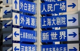 street-signs-shanghai-china