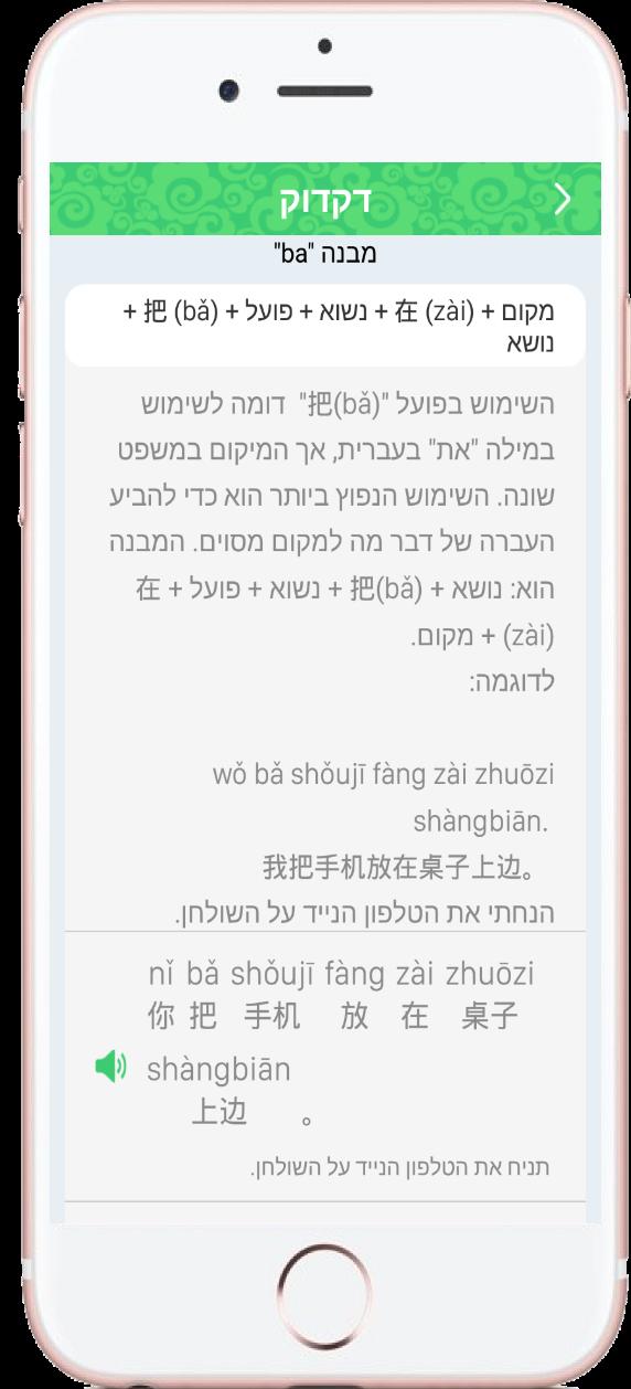 לימוד סינית