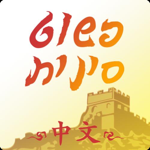 פשוט סינית - אפליקציה ללימוד סינית