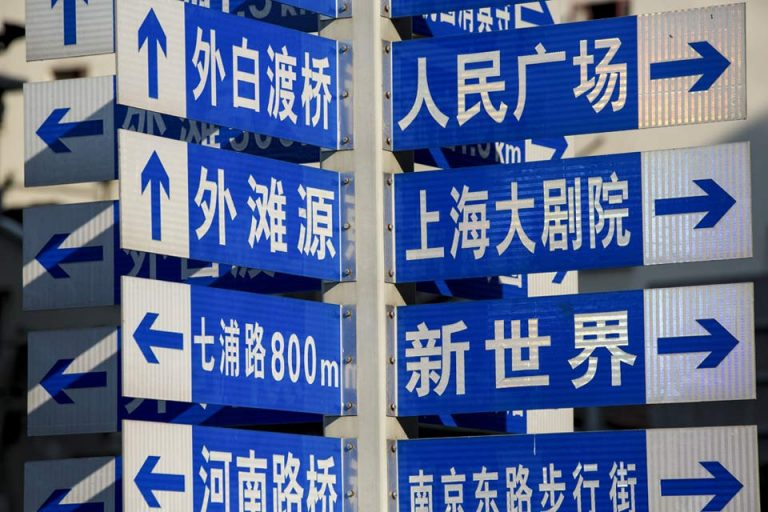 street-signs-shanghai-china