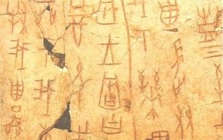 סימניות סיניות על קיר