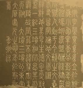 סימניות סיניות zhuan shu