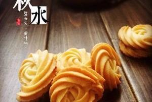 עוגיות סיניות